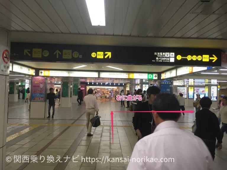 大阪難波から南海難波までの乗換案内3
