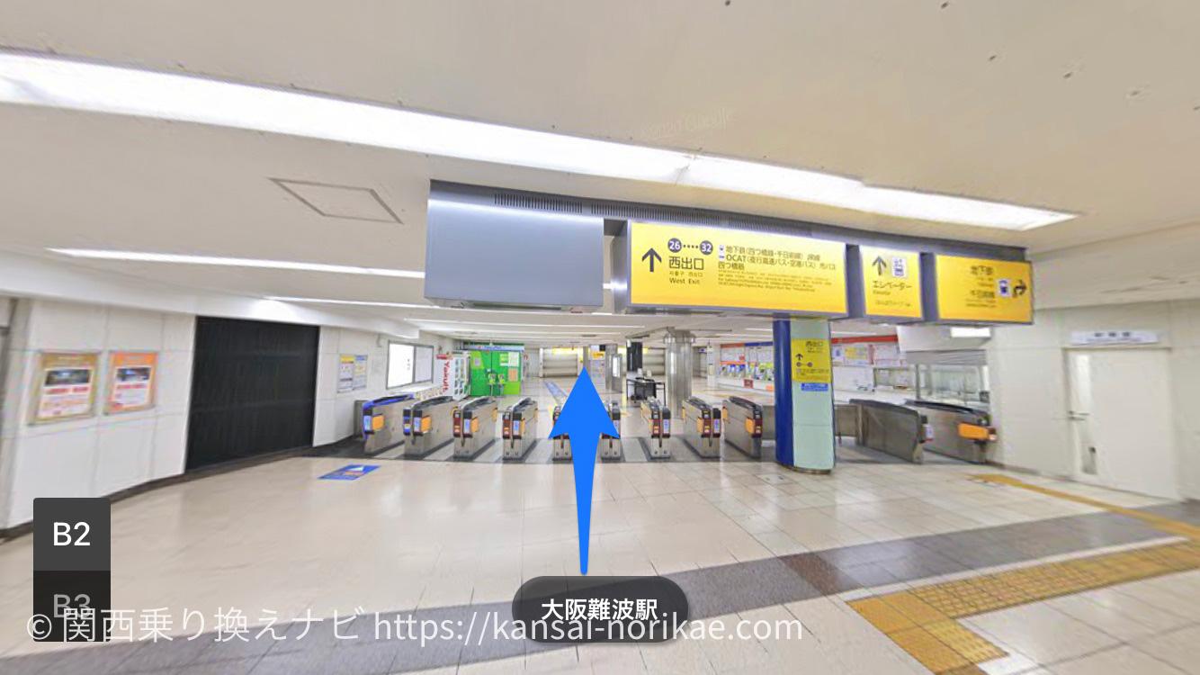 大阪難波からJR難波2