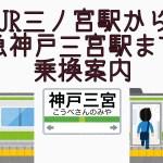 JR三ノ宮から阪急三宮