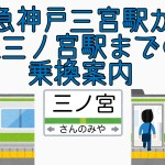 阪急三宮からJR三ノ宮