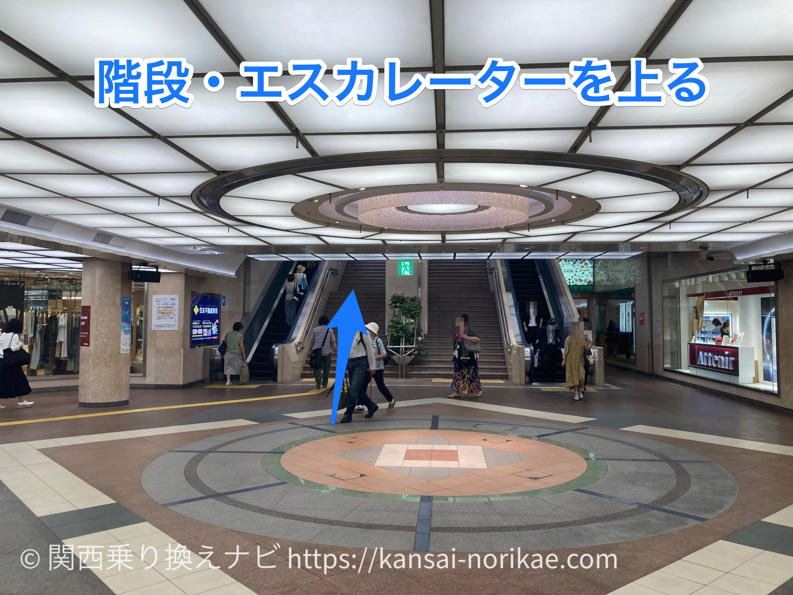 阪神三宮から阪急三宮5