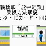 鶴橋駅乗り換え