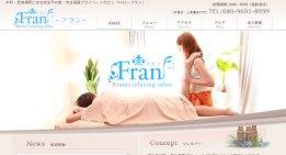 Fran(フラン)