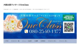 One Class