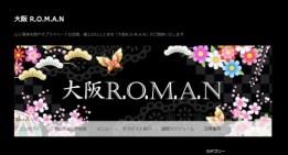 大阪R.O.M.A.N