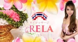 RELA リラ
