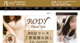 RODY Head Spa ロディヘッドスパ