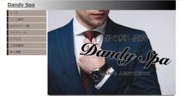 Dandy Spa ダンディスパ