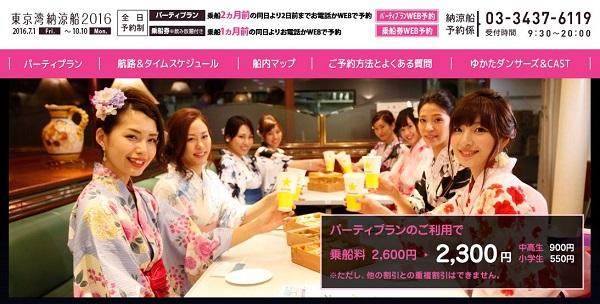 2016年からは東京湾納涼船でのナンパが禁止に!!ゆかた美女と仲良くなりたいけど、本当にダメなの?