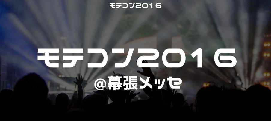 モテワンコンテスト2016に参加!!!結果もまとめてます。