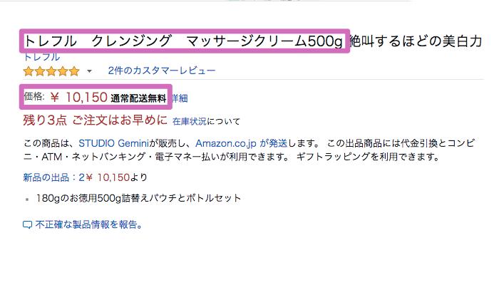 Amazonにおけるトレフルの販売価格の画像