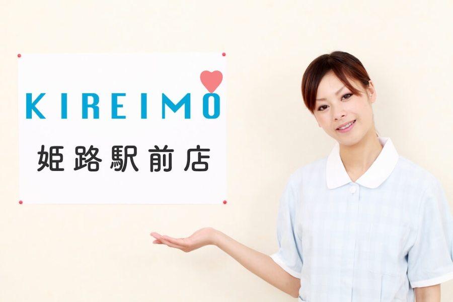KIREIMO(キレイモ)姫路駅前店を案内する女性の画像