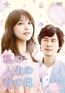 DVD-SET2 8月5日リリース