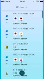 Activity feed Japanese