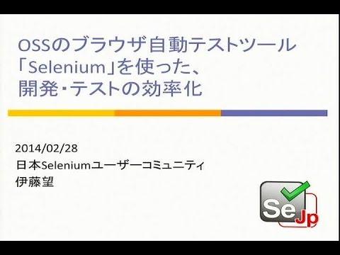 【オープン系5】OSSのブラウザ自動テストツール「Selenium」を使った、開発・テストの効率化