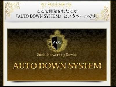 【1クリックで全自動稼働の 禁断のツール】AUTO DOWN SYSTEM PREMIUM