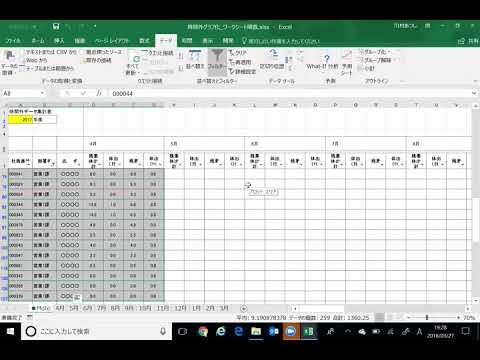Excelマクロで自動化_残業管理ツール編