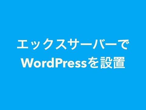 楽勝♡エックスサーバーでWordPress(サイト・ブログ)を設置する方法