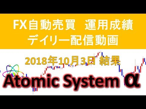 簡単すぎる!?本当に稼げるFX自動売買ツール【Atomic System α】運用成績デイリー配信動画 2018年10月3日結果報告