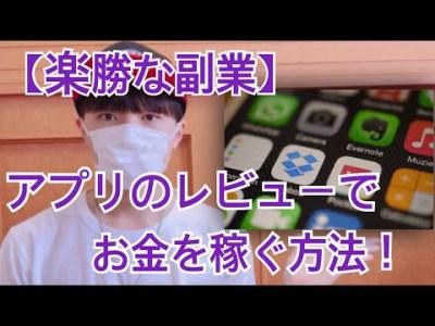 【超楽な副業】アプリのレビューでお金を稼ぐ方法!