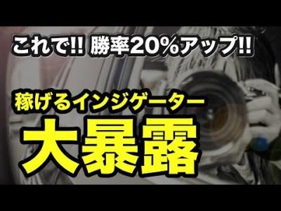バイナリーオプション 必勝法!~これで勝率20%アップ!稼げるインジゲーターと使い方を大暴露!~