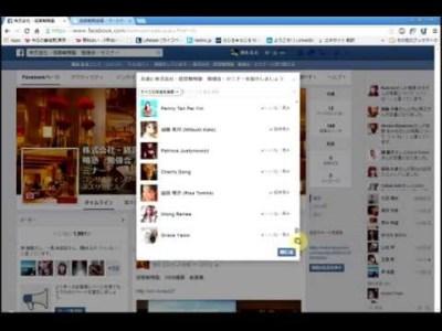 Facebookページのいいね!をワンクリックで増やす方法