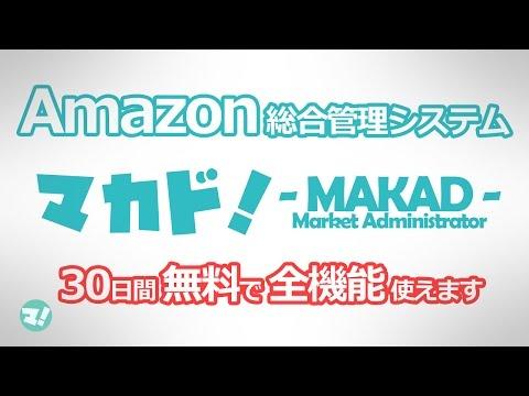 マカド!Amazon総合管理ツール