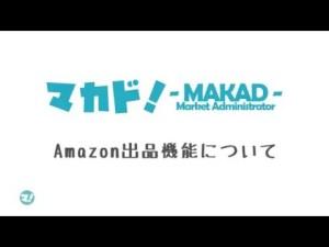 マカド!Amazon出品機能の説明 Amazon総合管理ツール