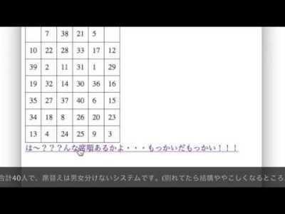 席替え自動化プログラム(MYスタジオ)