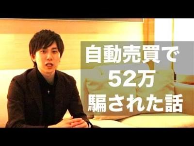 仮想通貨の自動売買ツールを買って52万円騙された話など。
