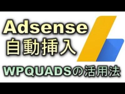 アドセンス自動挿入プラグイン!WPQUADSの設定と使い方