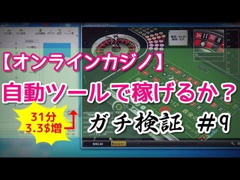 【オンラインカジノ】検証#9 ルーレット自動ツールで本当に稼げるか?やってみた!:副業で稼ぐ方法研究室