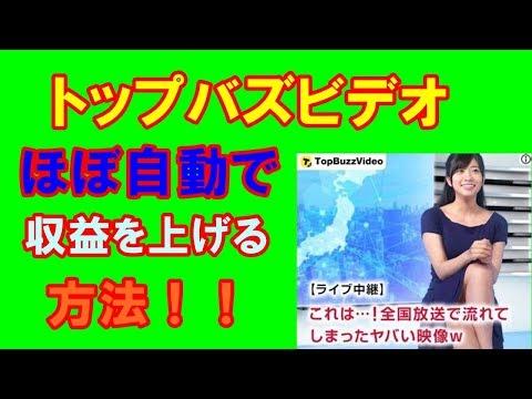 【トップバズビデオ】ほぼ自動で広告収入を上げる方法!