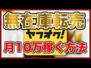 【無在庫転売 やり方】 ヤフオク 月10万 稼ぐ 方法 大公開!【 メルカリ 】【 ツール 】