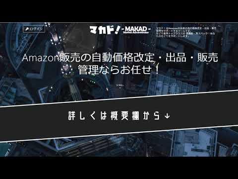 マカド! Amazonせどり管理ツール – Amazon販売の自動価格改定・出品・販売管理ならお任せ!