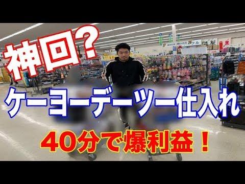 【店舗せどり】ケーヨーデーツーで仕入れしてみたら40分で利益6万円獲得?!