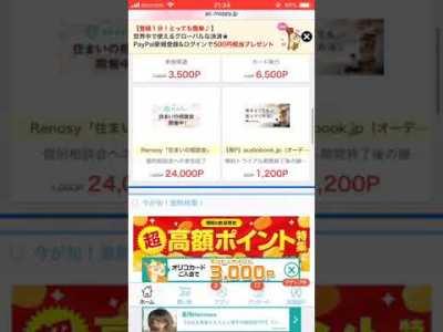 日本で1番稼げるアプリURL貼っとく!登録するだけでポイントも貰える