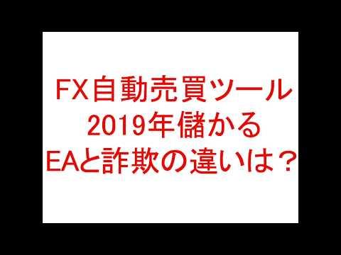 2019年のFX自動売買ツール(EA) で確実に稼げるのはどれ!?