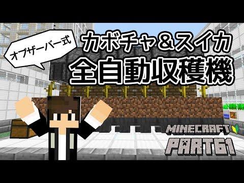 【マインクラフト】カボチャ・スイカ全自動収穫機を作ろう!!ちーのマイクラ実況!Part61
