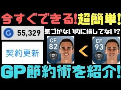 【ウイイレアプリ】超必見!超簡単!契約更新におけるGPの節約術を紹介!!