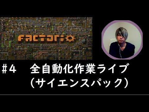 【FACTORIO】#4 全自動化作業ライブ(サイエンスパック1)