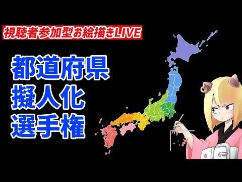 【LIVEアーカイブ】都道府県擬人化選手権#1【2019/3/9】
