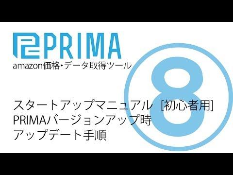 PRIMA バージョンアップ時のアップデート手順 amazon価格・データ取得ツール