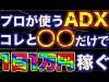 プロが使うADX…まずはコレと○○だけで1日1万円稼いでください。【バイナリーオプション】【FX】