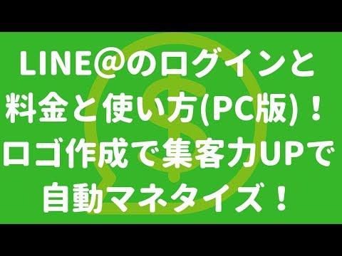 LINE@のログインと料金と使い方(PC版)!とロゴ作成で集客力UP!自動で稼ぐ方法!