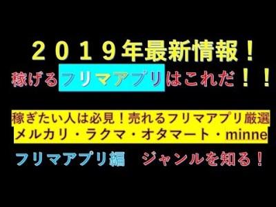 2019年稼げるフリマアプリはこれだ!!メルカリ ラクマ ヤフオク minne 副業初心者におススメアプリ