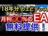 【無料提供】FX自動売買ソフト月利〇〇%で固く運用!18年分のエピデンス大公開!