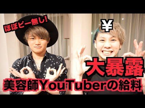 【大暴露】美容師YouTuberっていくら稼げるの?? お給料大公開!!!!!!!!