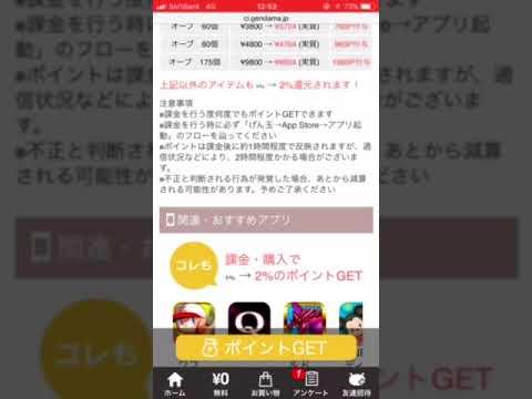 ポイントサイト【げん玉】 簡単稼ぎ方 即金!アプリ課金