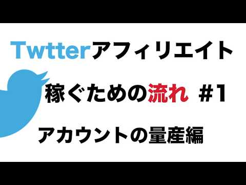 【副業 アフィリエイト】Twitterアフィリエイト 稼ぐための流れ #1 アカウントの量産
